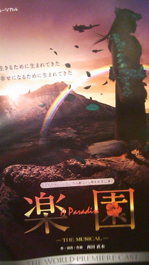 『楽園』東京公演